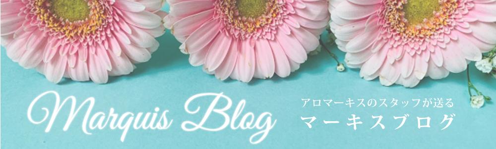 アロマーキス求人ブログ