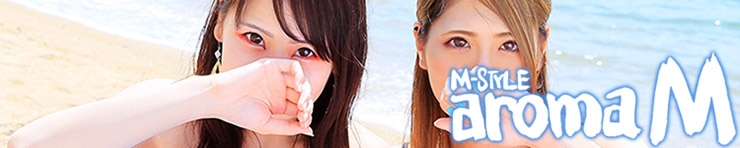 M-STYLE aroma-M(広島市 エステ・性感(出張))