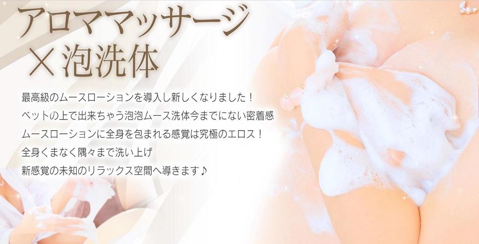 M-STYLE aroma-M(広島市エステ・性感(出張))