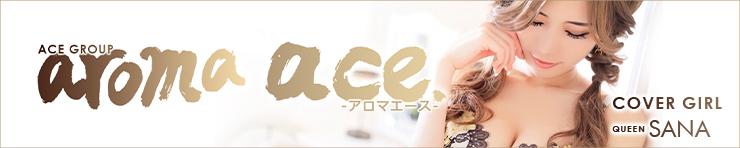aroma ace.(広島市 エステ・性感(出張))