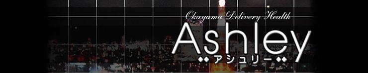 Ashley(アシュリー)(岡山市 デリヘル)