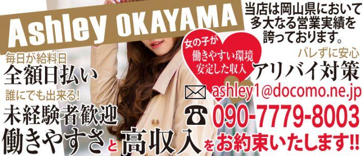 Ashley(アシュリー)