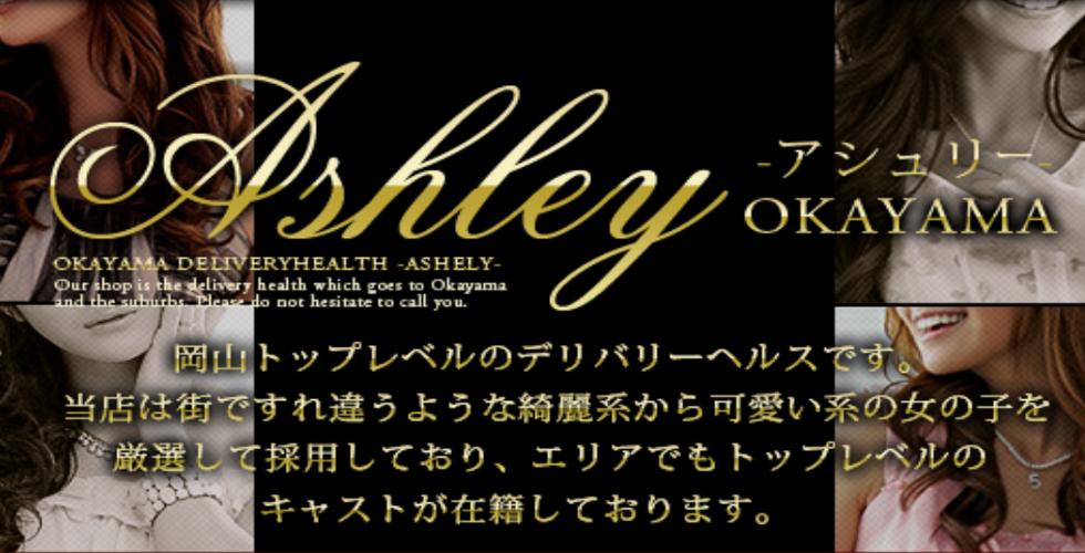 Ashley(アシュリー)(岡山市デリヘル)