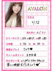 <オススメ>AVALON(広島市 ファッションヘルス)