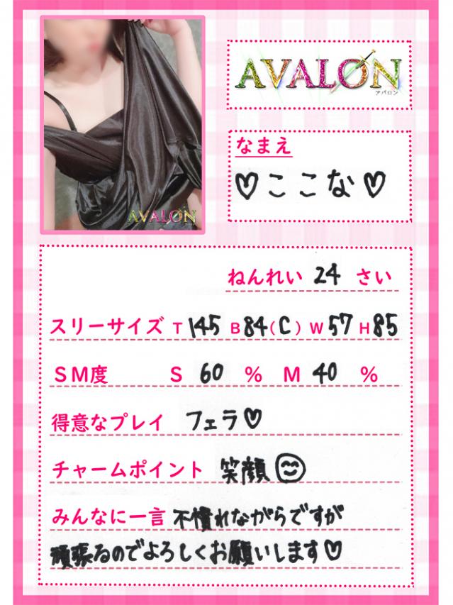 ここな ミニカワ女子♡(<オススメ>AVALON)