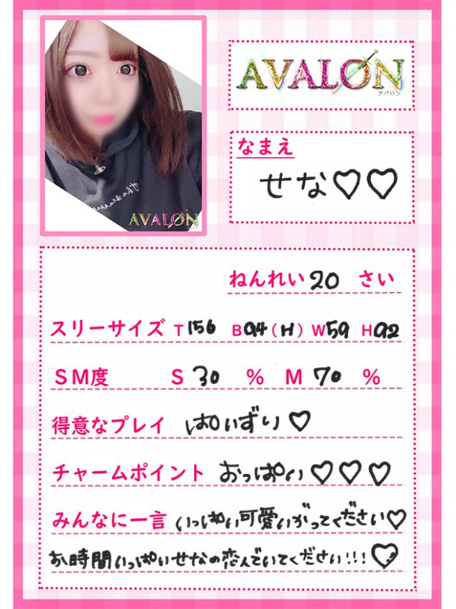 せな 可愛いHカップ女子♡(<オススメ>AVALON)