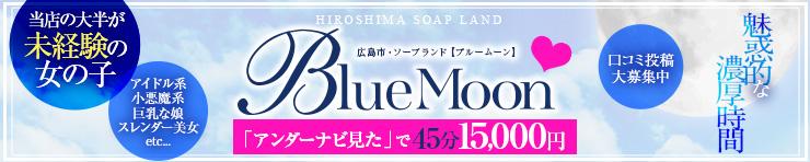 ブルームーン(Blue Moon)(広島市 ソープランド)
