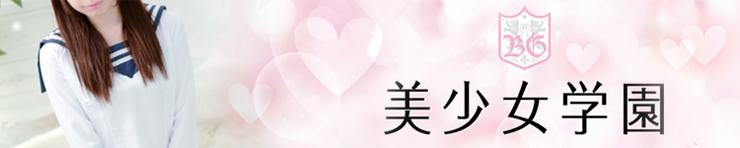 美少女学園 (広島市 セクキャバ)