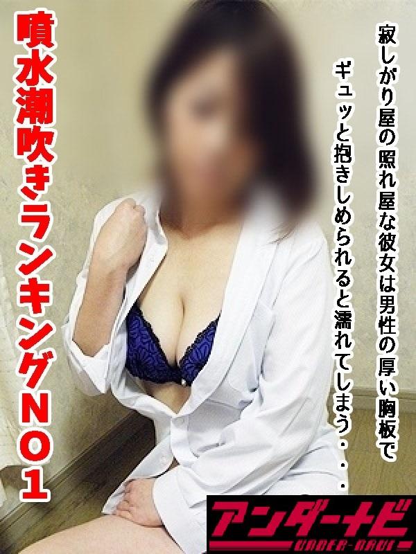 さき【巨乳淫乱痴女熟汝】(完熟バナナBOX山口)