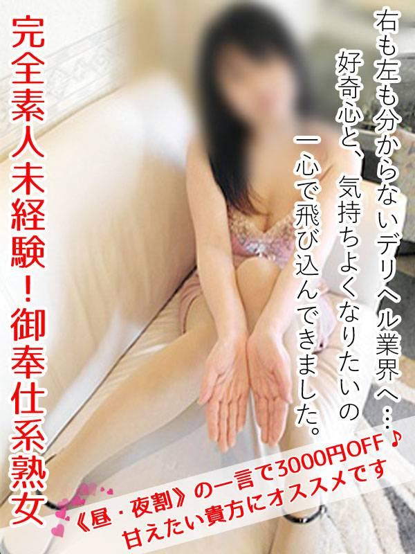 まこ【美M熟女色気◎】[宇部・山口店 受付](完熟バナナBOX山口)