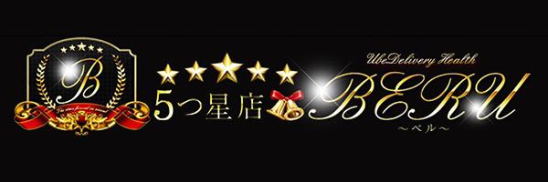 五つ星店★BERU(ベル)・宇部店