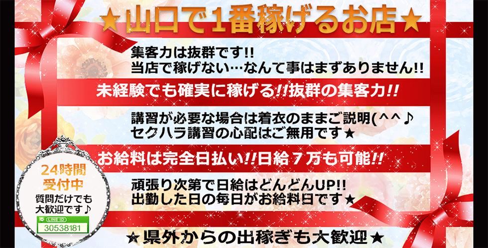 五つ星店★BERU(ベル)・宇部店(宇部・山陽小野田デリヘル)