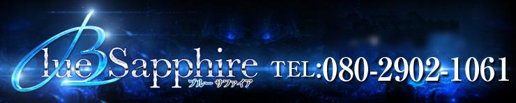 Blue Sapphire(ブルーサファイア)(広島市 デリヘル)