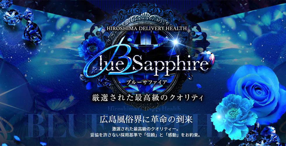 Blue Sapphire(ブルーサファイア)(広島市デリヘル)