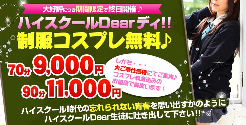 Club Dear(倉敷デリヘル)