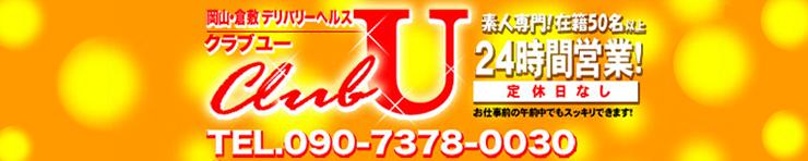 クラブU24H(岡山市 デリヘル)
