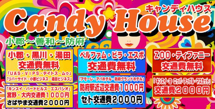 Candy House(キャンディ ハウス)小郡~善和~防府