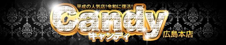 キャンディ広島本店(平成の人気店!令和に復活!)(広島市 デリヘル)