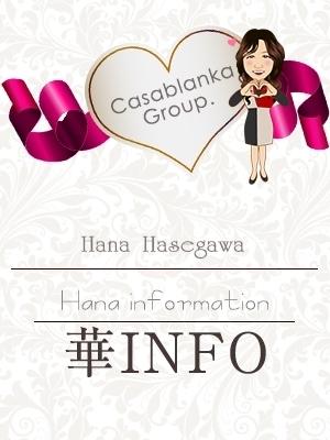 華INFO(casablanka カサブランカ)