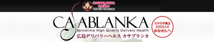 casablanka カサブランカ(広島市 デリヘル)