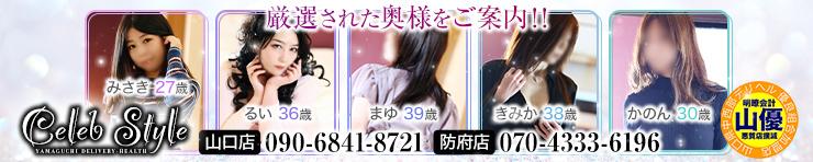 """""""素人""""〔山口No.1人妻デリヘル〕セレブスタイル 山口市発(山口市 デリヘル)"""