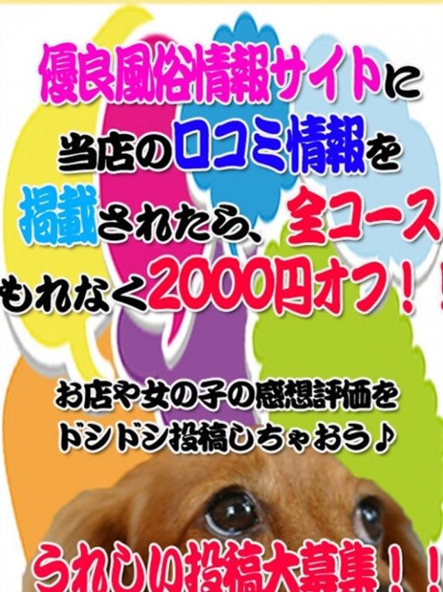 口コミ2000円割引(広島福山ちゃんこ)
