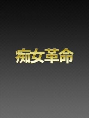 しろ(痴女革命 山口~宇部)