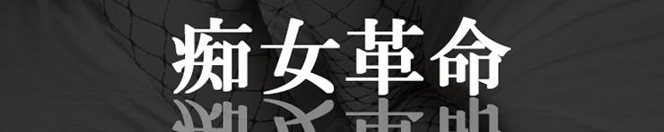 痴女革命 山口~宇部
