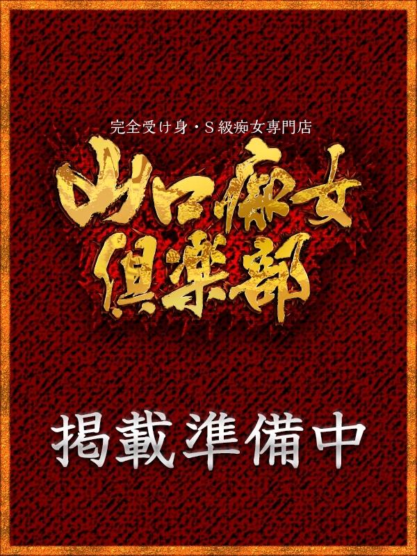 かりん([完全受け身・S級痴女専門店]山口痴女倶楽部)