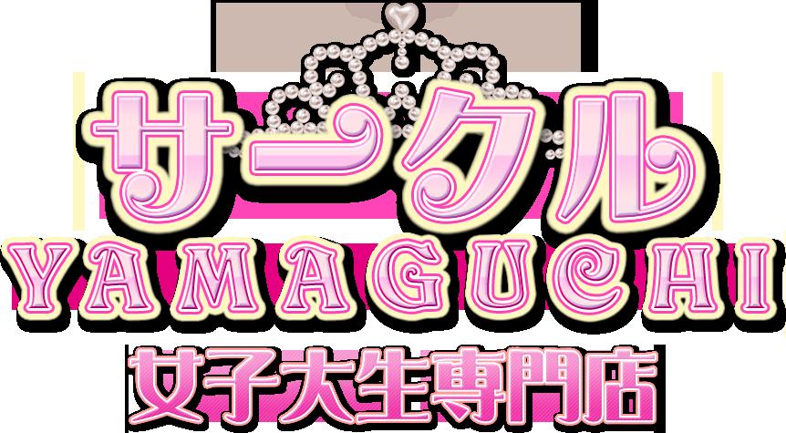 山口県 デリヘル 女子大生専門店「サークルYAMAGUCHI」