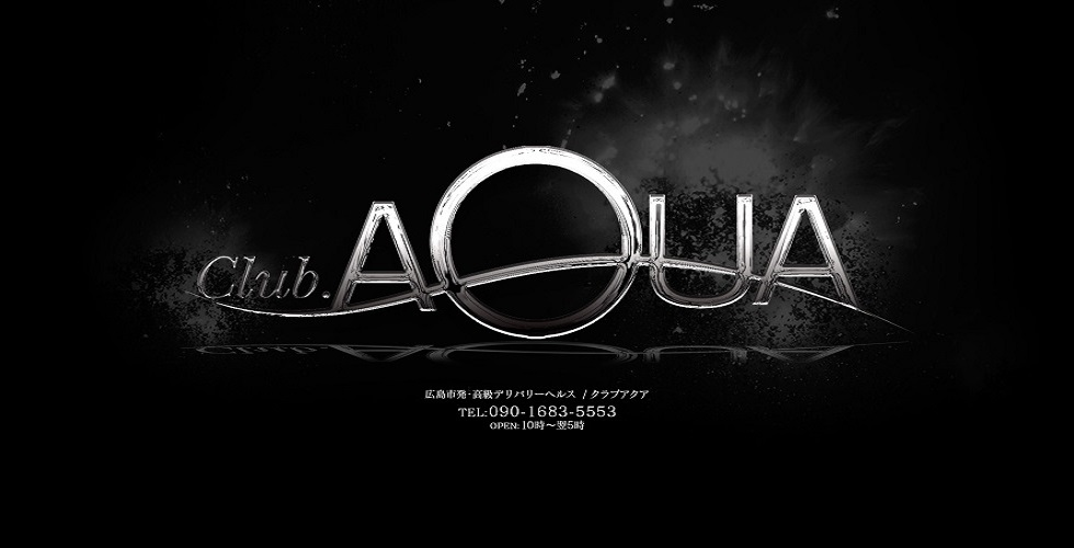【オススメ】クラブアクア(AM9時~翌AM6時まで営業)旧市内ホテル交通費無料(広島市デリヘル)