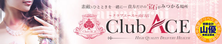 Club ACE~クラブエース~(山口市 デリヘル)