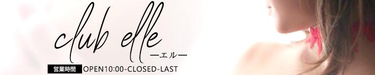 club elle(岡山市 デリヘル)