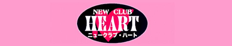Club Heart(岡山市 デリヘル)