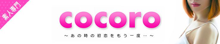 cocoro(広島市 デリヘル)