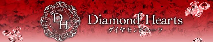 Diamond Hearts(ダイヤモンドハーツ)(広島市 ソープヘルス)