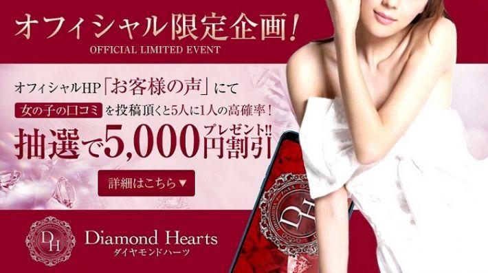 Diamond Hearts(ダイヤモンドハーツ)