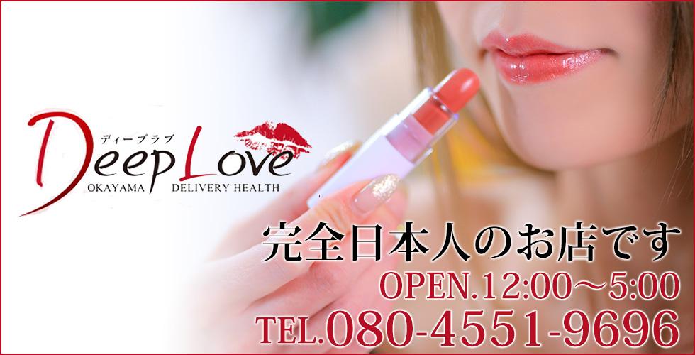 Deep Love(岡山市デリヘル)