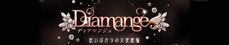 Diamange 眩いばかりの天使降臨(東広島(西条) デリヘル)