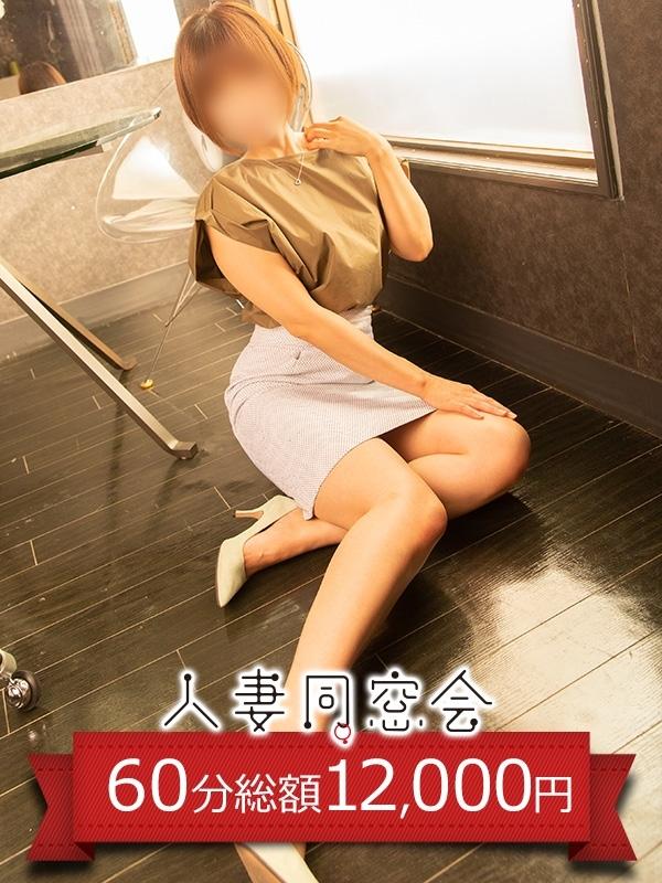 那月(なつき)(60分 総額12000円【人妻同窓会】)