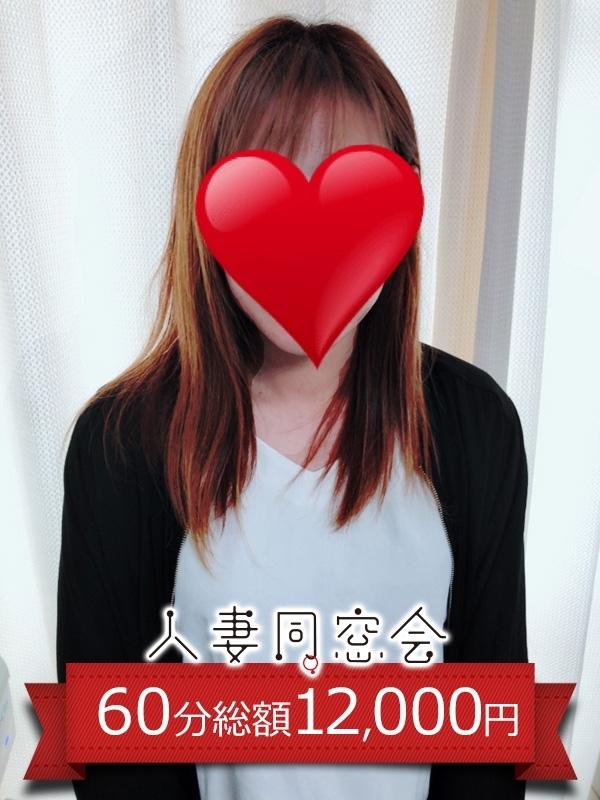 麻里亜(まりあ)(60分 総額12000円【人妻同窓会】)