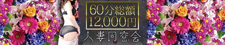 60分 総額12000円【人妻同窓会】(広島市 デリヘル)