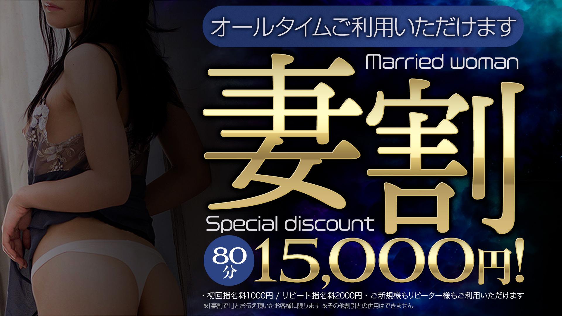 60分 総額12000円【人妻同窓会】(広島市デリヘル)