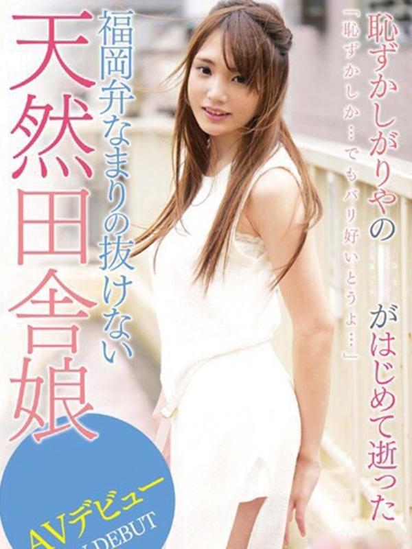 ミニー(AV女優)