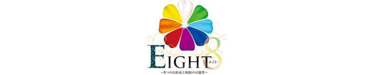 EIGHT(エイト)~8つのお約束と無限の可能性~(広島市 ソープランド)