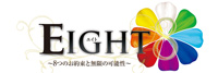 EIGHT(エイト)~8つのお約束と無限の可能性~