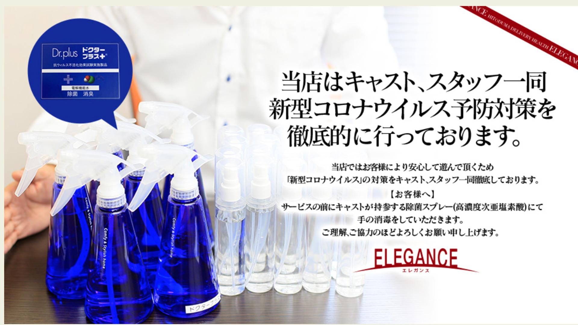 ELEGANCE エレガンス(広島市デリヘル)