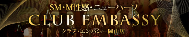 SM・M性感ニューハーフ Club Embassy 岡山店(岡山市 SM)