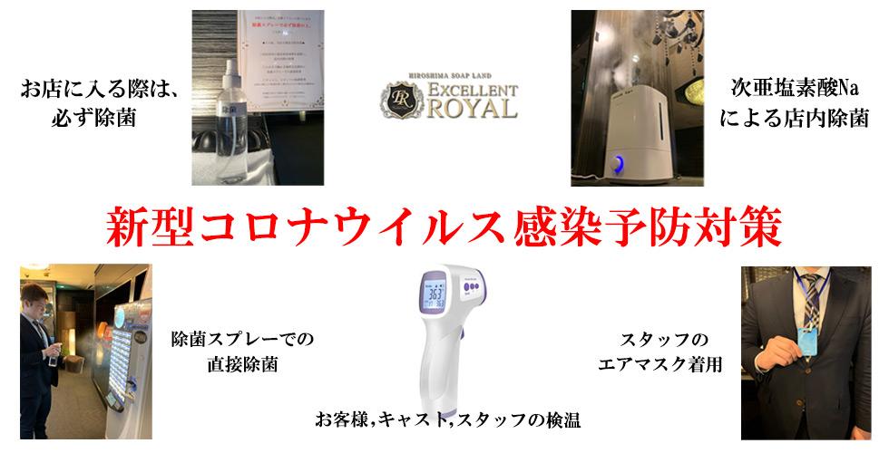 Excellent Royal(エクセレントロイヤル)(広島市ソープランド)