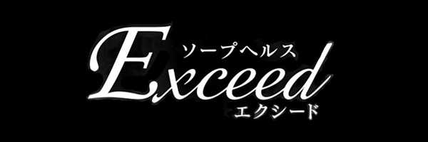 Exceed-エクシード-